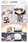 2girls 4koma ^_^ bangs black_gloves black_hair blue_eyes blunt_bangs boots brown_eyes cellphone chibi closed_eyes comic commentary gloves hand_on_own_chest haruna_hisui highres looking_at_viewer multicolored_hair multiple_girls official_art phone pleated_skirt satsuki_yomi school_uniform short_hair skirt smartphone toji_no_miko translation_request tsubakuro_yume two-tone_hair white_hair