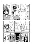 ! 1girl 2boys :3 animal_ears baseball_cap cat_ears chanta_(ayatakaoisii) chen doujinshi greyscale hat highres mob_cap monochrome multiple_boys outdoors page_number sanpaku sideways_hat smile spoken_exclamation_mark sunglasses sweatdrop touhou translation_request vest wrist_grab