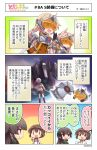 4koma 5girls :d ahoge black_hair blonde_hair breastplate breasts brown_hair chibi comic commentary etou_kanami eyebrows_visible_through_hair haruna_hisui highres itomi_sayaka juujou_hiyori kneehighs kohagura_ellen large_breasts long_hair mashiko_kaoru multiple_girls official_art one_side_up open_mouth pink_hair pleated_skirt red_eyes red_legwear school_uniform serafuku short_hair skirt smile toji_no_miko translation_request visor_(armor) white_hair |_|