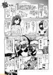 >:o 5girls ahoge alternate_costume bird black_hair breast_pocket breastplate breasts comic commentary eyebrows_visible_through_hair flight_deck fubuki_(kantai_collection) greyscale grin hair_down hood hoodie kantai_collection large_breasts mizumoto_tadashi monochrome multiple_girls non-human_admiral_(kantai_collection) pleated_skirt pocket re-class_battleship ribbed_sweater saratoga_(kantai_collection) scarf school_uniform seagull serafuku short_hair short_sleeves side_ponytail sidelocks skirt smile souryuu_(kantai_collection) sweater translation_request twintails zuikaku_(kantai_collection)
