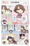 4girls 4koma :d ^_^ black_hair brown_eyes brown_hair chibi closed_eyes comic commentary etou_kanami etou_minato faceless faceless_female folded_ponytail green_eyes hair_ribbon haruna_hisui hashima_ema highres holding holding_sword holding_weapon katana multiple_girls official_art one_side_up open_mouth pink_ribbon ribbon school_uniform short_hair skirt smile sword toji_no_miko translation_request weapon white_skirt yanase_mai