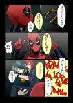1girl 3boys absurdres bodysuit breasts censored comic crossover deadpool fate_(series) fujimaru_ritsuka_(female) gloves hair_ornament hair_scrunchie highres kanameya long_sleeves marvel mask multiple_boys orange_eyes orange_hair scrunchie side_ponytail superhero tagme translation_request
