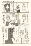 1boy 2girls ahoge artoria_pendragon_(all) closed_eyes comic commentary_request crossed_arms emiya_shirou fate/grand_order fate/stay_night fate_(series) happy holding holding_phone looking_at_another monochrome multiple_girls outstretched_arms phone saber shaded_face standing surprised tohsaka_rin translation_request tsukumo twintails