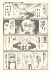 1boy 2girls 4koma artoria_pendragon_(all) biting cellphone comic commentary_request crying emiya_shirou fate/grand_order fate/stay_night fate_(series) finger_biting greyscale illyasviel_von_einzbern monochrome multiple_girls phone saber shaded_face smartphone tsukumo