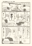 1boy 1girl ahoge artoria_pendragon_(all) comic commentary_request emiya_shirou fate/grand_order fate/stay_night fate_(series) greyscale holding holding_phone looking_at_another monochrome phone playing_games saber seiza short_hair sitting standing talking translation_request trembling tsukumo