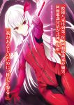 1girl bodysuit cowboy_shot dutch_angle eyebrows_visible_through_hair floating_hair hair_between_eyes hair_ribbon highres holding holding_sword holding_weapon katana long_hair looking_at_viewer novel_illustration official_art red_bodysuit red_eyes red_ribbon ribbon shiny shiny_skin silver_hair solo standing sword tousougeki_reactor very_long_hair weapon won_(az_hybrid) zipper