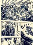 2boys abs coat comic crossover emphasis_lines fighting fighting_stance hokuto_no_ken kenshirou lee_(dragon_garou) male_focus monochrome multiple_boys muscle shoulder_pads sunglasses t-800 terminator translation_request