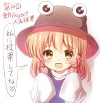 1girl :d blonde_hair blush brown_hat commentary_request eyebrows_visible_through_hair hair_ribbon hands_up hat heart heart-shaped_pupils medium_hair moriya_suwako open_mouth purple_vest ramudia_(lamyun) red_ribbon ribbon sidelocks simple_background sleeves_past_fingers smile solo symbol-shaped_pupils touhou translation_request upper_body vest white_background white_sleeves