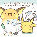 :3 alolan_form alolan_vulpix cafe_(chuu_no_ouchi) chibi evolutionary_stone flyswatter gen_1_pokemon holding ice_stone lowres no_humans pikachu pokemon pokemon_(anime) pokemon_(creature) pokemon_sm_(anime) raichu thunder_stone