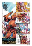 aircraft argentea_(darling_in_the_franxx) clouds crossover cup darling_in_the_franxx disposable_cup genista_(darling_in_the_franxx) gipsy_avenger guardian_bravo helicopter highres japanese mato_(mozu_hayanie) mecha no_humans pacific_rim:_uprising saber_athena sky speech_bubble strelizia translation_request