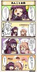 4koma @_@ agrostemma_(flower_knight_girl) apron azuki_(flower_knight_girl) brown_hair collarbone comic commentary_request eyebrows_visible_through_hair eyes_visible_through_hair flower_knight_girl food frilled_hairband hair_bun hairband hat long_hair o_o open_mouth purple_hair red_eyes rolling_eyes tagme translation_request wagashi