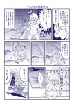 1boy 3girls braid chest_of_drawers comic cookie covering_face eating female_pervert food fox_tail futon gap kirisame_marisa monochrome morichika_rinnosuke multiple_girls pajamas partially_translated pervert satou_yuuki sleeping star star_print tail touhou translation_request trembling yakumo_ran yakumo_yukari
