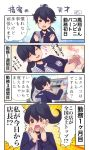 1girl 4koma black_hair brown_eyes comic commentary_request emphasis_lines employee_uniform highres houshou_(kantai_collection) jewelry kantai_collection lawson long_hair open_mouth pako_(pousse-cafe) ponytail ring shirt striped striped_shirt surprised translation_request uniform upper_body wedding_band