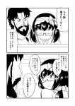 1boy 1girl beard black_hair bow comic drawing_tablet edward_teach_(fate/grand_order) facial_hair fate/grand_order fate_(series) glasses greyscale ha_akabouzu hair_bow hairband highres monochrome mustache osakabe-hime_(fate/grand_order) saliva stylus translation_request