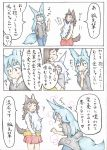 3girls absurdres animal_ears blue-haired_girl_(doitsuken) blue_eyes blue_hair blush closed_eyes closed_mouth comic dog_child_(doitsuken) dog_ears dog_girl_(doitsuken) dog_tail doitsuken flying_sweatdrops fox_ears fox_tail grey_jacket grey_shirt highres hug jacket long_sleeves multiple_girls original pants red_skirt scan shirt skirt sleeping smile standing sweatdrop tail traditional_media translation_request yellow_pants