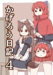 :o alternate_costume animal_ears apron black_dress blue_bow blush bow brown_background capelet closed_mouth commentary_request cover cover_page disembodied_head doujin_cover dress enmaided eyebrows_visible_through_hair hair_bow hair_brushing hat imaizumi_kagerou juliet_sleeves long_sleeves maid mirror mob_cap parted_lips pleated_skirt poronegi puffy_sleeves red_capelet red_eyes red_skirt redhead sanpaku sekibanki sitting skirt smile stool tail touhou white_apron wolf_ears wolf_tail younger