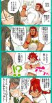 2boys 4koma age_regression alexander_(fate/grand_order) anger_vein angry azuma_tou beard black_hair blush bob_cut braid casual comic crossed_arms facial_hair fate/grand_order fate/zero fate_(series) green_border highres long_hair multiple_boys muscle necktie no_pupils pointing poking red_eyes redhead rider_(fate/zero) shirt single_braid striped_neckwear t-shirt translation_request watching_television waver_velvet younger