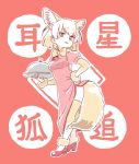 1girl adapted_costume animal_ears blonde_hair bow bowtie check_commentary china_dress chinese_clothes commentary_request dress dress_shoes elbow_gloves fennec_(kemono_friends) fox_ears fox_tail fur_trim gloves kemono_friends mitsumoto_jouji short_hair solo tail thigh-highs translation_request tray