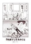 +++ 2koma 3girls ^_^ ^o^ akigumo_(kantai_collection) alternate_costume closed_eyes clothes_writing comic hair_between_eyes hair_ornament hair_over_one_eye hairclip hamakaze_(kantai_collection) hibiki_(kantai_collection) kantai_collection kouji_(campus_life) long_hair long_sleeves monochrome multiple_girls open_mouth pantyhose pleated_skirt sepia short_hair skirt smile speech_bubble translation_request
