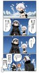 ... 1boy 3girls 4koma :o ? armor armored_dress asaya_minoru bandage bandaged_arm bangs black_cape black_dress black_gloves black_panties black_shirt blue_hair brown_eyes brown_hair cape chaldea_uniform closed_eyes cold comic commentary_request cu_chulainn_(fate/prototype) directional_arrow dress eyebrows_visible_through_hair fate/apocrypha fate/grand_order fate_(series) fingerless_gloves flying_sweatdrops fujimaru_ritsuka_(female) fur-trimmed_cape fur_trim gloves hair_between_eyes headpiece holding holding_spear holding_weapon jack_the_ripper_(fate/apocrypha) jacket jeanne_d'arc_(alter)_(fate) jeanne_d'arc_(fate)_(all) long_hair long_sleeves low_ponytail multiple_girls navel night open_mouth outdoors panties parted_lips polearm ponytail shirt short_hair shoulder_tattoo silver_hair single_glove sky sleeveless sleeveless_shirt sneezing snow spear spoken_ellipsis star_(sky) starry_sky tattoo translation_request twitter_username underwear uniform weapon white_jacket