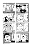 3boys 4koma anger_vein bald bkub black_wings blank_eyes blush breaking cauldron city comic crying demon demon_horns duckman emphasis_lines facial_hair field getting_over_it goho_mafia!_kajita-kun greyscale hands_on_own_knees holding holding_hammer horns index_finger_raised jacket knees_up mafia_kajita mole monochrome multiple_4koma multiple_boys mustache one_eye_closed parody shaded_face shirt simple_background sitting sledgehammer speech_bubble sunglasses sunset surprised talking tentacle translation_request white_background wings