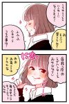 1girl 2koma :p black_eyes blush brown_hair buttons collared_shirt comic original shirt short_hair shunsuke speech_bubble thumbs_up tongue tongue_out translation_request white_shirt