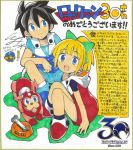 1boy 1girl android anniversary black_hair blonde_hair blue_eyes blue_shorts bow bowl dog dress green_bow hair_bow high_ponytail hood hoodie io_naomichi looking_at_viewer official_art pet_bowl robot_joints rockman rockman_(character) rockman_(classic) rockman_11 roll rush_(rockman) shikishi shorts signature smile spiky_hair