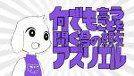 1girl :d animal_ears asriel_dreemurr commentary_request dress emphasis_lines empty_eyes fangs monochrome nandemo_iu_koto_wo_kiite_kureru_akane-chan_(voiceroid) open_mouth purple smile solo tabard translation_request undertale