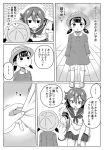 ... 2girls akebono_(kantai_collection) blush_stickers character_request comic flower greyscale hair_between_eyes hair_flower hair_ornament hallway hands_on_hips hat kantai_collection kindergarten_uniform leaning_in long_hair low_twintails monochrome multiple_girls open_mouth outstretched_hand pleated_skirt school_hat school_uniform serafuku shino_(ponjiyuusu) shirt_tug short_sleeves side_ponytail skirt socks solo spoken_ellipsis standing sweatdrop translation_request twintails wooden_floor