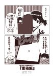 3girls akagi_(kantai_collection) chibi_inset closed_eyes comic commentary_request emphasis_lines kaga_(kantai_collection) kantai_collection kouji_(campus_life) long_hair monochrome multiple_girls open_mouth osechi rice ryuujou_(kantai_collection) sepia side_ponytail sidelocks sigh smile sweatdrop translation_request twintails