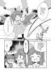 eromame kaenbyou_rin reiuji_utsuho touhou translation_request