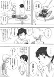 1boy 1girl ayanami_rei chocolate comic eating food greyscale highres ikari_shinji millipen_(medium) monochrome neon_genesis_evangelion rebuild_of_evangelion short_hair suimame traditional_media translation_request