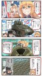 >_< 4girls 4koma :d ^_^ ^o^ akitsu_maru_(kantai_collection) alternate_costume american_flag bare_shoulders beret black_hair black_hat blonde_hair blue_eyes blue_pants blue_shirt blush_stickers braid brown_footwear clenched_hand closed_eyes clothes_writing comic commandant_teste_(kantai_collection) crown cup dress eating english_text eyebrows_visible_through_hair fine_art_parody flag_background food food_on_face french_braid grin ground_vehicle hair_between_eyes hamburger hat headgear holding holding_cup holding_food ido_(teketeke) iowa_(kantai_collection) kantai_collection long_hair m4_sherman military military_vehicle mini_crown motion_lines motor_vehicle movie_reference multicolored multicolored_clothes multicolored_hair multicolored_scarf multiple_girls off-shoulder_dress off_shoulder open_mouth pale_skin pants parody peaked_cap scarf shaded_face shirt shoes short_sleeves smile solo speech_bubble star star-shaped_pupils star_print steam streaked_hair symbol-shaped_pupils tank teacup translation_request turret uniform union_jack v-shaped_eyebrows warspite_(kantai_collection) white_hat wrench