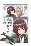2girls aircraft airplane blonde_hair blue_eyes blue_hairband blue_sailor_collar brown_eyes brown_hair clothes_writing dress e16a_zuiun gambier_bay_(kantai_collection) hachimaki hairband happi headband hyuuga_(kantai_collection) japanese_clothes kantai_collection long_hair multiple_girls open_mouth pako_(pousse-cafe) sailor_collar short_hair translation_request twintails upper_body white_dress