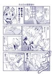 1boy 1girl braid comic futon kirisame_marisa monochrome morichika_rinnosuke pajamas partially_translated punching satou_yuuki sleeping star star_print touhou translation_request