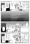 4koma bike_shorts cellphone comic excited expressionless futaba_anzu game_console idolmaster idolmaster_cinderella_girls phone playstation_4 shirt smartphone t-shirt television translation_request twintails you_work_you_lose youtike
