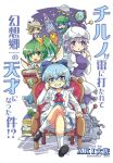 backpack bag bespectacled blonde_hair blue_eyes blue_hair book bow breasts brown_eyes chair chibi cirno colonel_aki comic commentary_request cover cover_page daiyousei dress fairy_wings frog glasses globe green_eyes green_hair grin hair_bobbles hair_bow hair_ornament hair_ribbon hardboiled_egg hat holding holding_book kawashiro_nitori labcoat large_breasts legs_crossed letty_whiterock moriya_suwako open_mouth purple_hair ribbon rocket sitting smile standing star_(sky) touhou translation_request twintails ufo violet_eyes wings