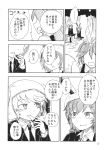 2girls animal_ears bow comic greyscale hair_bow helmet highres long_sleeves monochrome multiple_girls necktie page_number ponytail rabbit_ears reisen sakana_(ryuusui-tei) skirt suit_jacket touhou translation_request watatsuki_no_yorihime