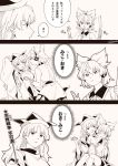 2girls armpits bangs blush boots breath closed_mouth comic dress earmuffs eyebrows_visible_through_hair hat highres holding japanese_clothes long_hair long_sleeves matara_okina monochrome multiple_girls open_mouth pointy_hair shikido_(khf) short_hair skirt smile tabard touhou toyosatomimi_no_miko translation_request
