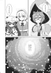 3girls alice_margatroid aozora_market bell coat comic fur_trim futatsuiwa_mamizou glasses greyscale hat headband highres japanese_clothes leaf leaf_on_head long_hair long_sleeves mob_cap monochrome multiple_girls patchouli_knowledge raccoon_tail robe scarf short_hair tail touhou translation_request