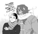 2boys breath closed_eyes coat crossed_arms dark_skin dark_skinned_male greyscale hero_(mitosansan) male_focus maou_(mitosansan) mitosansan monochrome multiple_boys open_mouth original scarf smile translation_request upper_body winter_clothes winter_coat