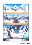 1girl animal_ears comic commentary_request dark_skin desert fate/grand_order fate_(series) long_hair low_ponytail lying motion_lines mountain nitocris_(fate/grand_order) nitocris_(swimsuit_assassin)_(fate) on_side on_vehicle purple_hair solo tomoyohi translation_request vehicle