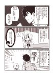 1boy 1girl chaldea_uniform comic fate/grand_order fate_(series) fujimaru_ritsuka_(male) hair_over_one_eye holding jacket kouji_(campus_life) letter mash_kyrielight monochrome necktie reading short_hair sweatdrop translation_request younger