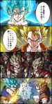 4koma 6+boys abs aqua_eyes aqua_hair aura blonde_hair comic dragon_ball dragon_ball_super dragonball_z earrings energy_sword frown glowing glowing_eyes gogeta jewelry kim_yura_(goddess_mechanic) male_focus multiple_boys muscle open_mouth potara_earrings red_eyes smile spiky_hair super_saiyan super_saiyan_blue sword translation_request twitter_username vegetto vest weapon