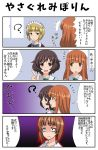 4koma akiyama_yukari bangs blonde_hair bow circle_echime closed_mouth comic cutlass_(girls_und_panzer) eyebrows_visible_through_hair girls_und_panzer girls_und_panzer_saishuushou highres maid_headdress messy_hair multiple_girls nishizumi_miho ooarai_school_uniform school_uniform short_hair takebe_saori translation_request yellow_eyes