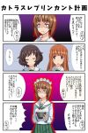 4koma akiyama_yukari bangs bow bowl circle_echime closed_mouth comic eyebrows_visible_through_hair food girls_und_panzer highres maid_headdress messy_hair multiple_girls nishizumi_miho ooarai_school_uniform rice_bowl school_uniform short_hair takebe_saori translation_request