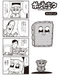 2boys 2girls 4koma :3 bkub comic greyscale hair_ornament hair_scrunchie highres monochrome multiple_boys multiple_girls pipimi poptepipic popuko school_uniform scrunchie serafuku sidelocks translation_request two-tone_background two_side_up