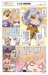 3girls chibi comic dark_skin earrings grey_hair haruna_hisui highres hoop_earrings itomi_sayaka jewelry maniwa_sana mashiko_kaoru multiple_girls pink_hair ponytail short_hair toji_no_miko translation_request twintails uniform violet_eyes watermark yellow_eyes younger