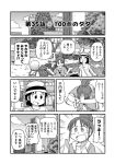 3girls arawi_keiichi bad_id bag bangs blush building bush city_(arawi_keiichi) clenched_hands closed_eyes clouds comic eyebrows_visible_through_hair greyscale hat hood hoodie izumi_wako long_hair monochrome multiple_girls musical_note nagumo_midori niikura_(city) open_mouth people ponytail shirt short_hair shoulder_bag shouting skirt sky smile speech_bubble stretch talking translation_request tree