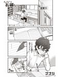 1boy 774_(nanashi) artist_name chair comic desk glasses hachiouji highres ijiranaide_nagatoro-san mechanical_pencil monochrome pencil short_hair sitting solo translation_request twitter_username
